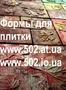 Формы Систром 635 руб/м2 на www.502.at.ua глянцевые для тротуарной и фасад 057