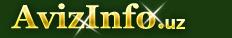 Карта сайта AvizInfo.uz - Бесплатные объявления биопрепараты,Наманган, продам, продажа, купить, куплю биопрепараты в Намангане